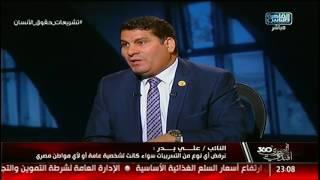 المصرى أفندى 360 | لقاء مع وكيل لجنة حقوق الإنسان حول تشريعات  حقوق الإنسان بمصر