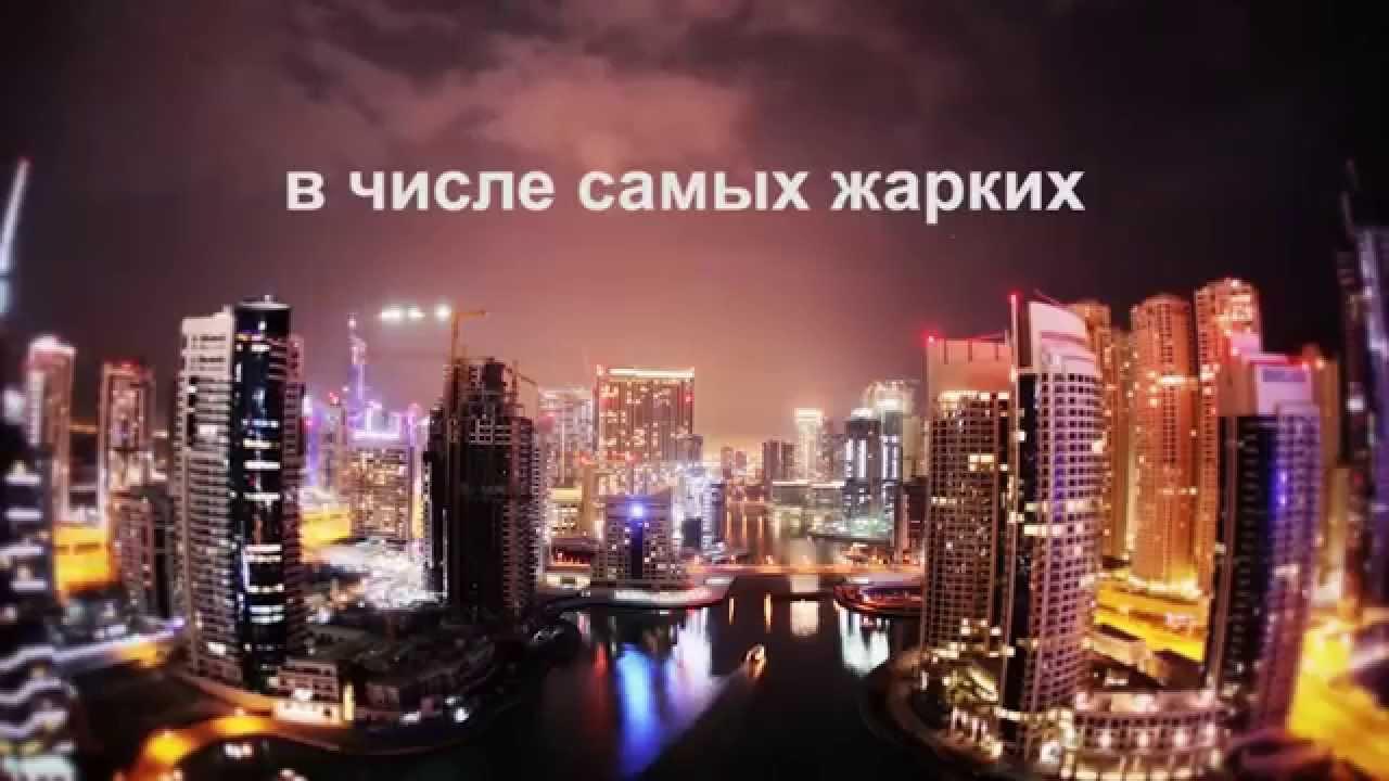 Дубай город мечты видео оаэ на карте
