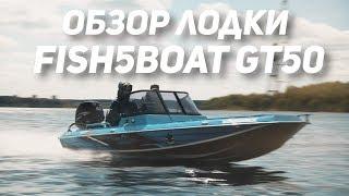Лодка для рыбалки. Fish5boat GT50.  Отзывы владельцев.