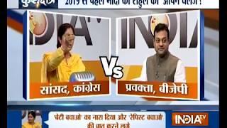 Rahul Gandhi के 'गले लगने' वाली बात पर Sambit Patra ने दिया Ranjeet Ranjan को करारा जवाब