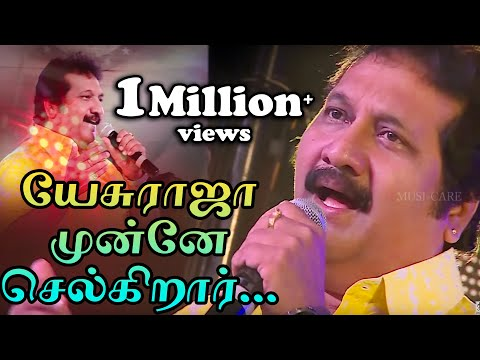 Mano-Yesu Raja Munne Selgirar - Musi-Care 15 Tamil Christian Song Live HD [Official]