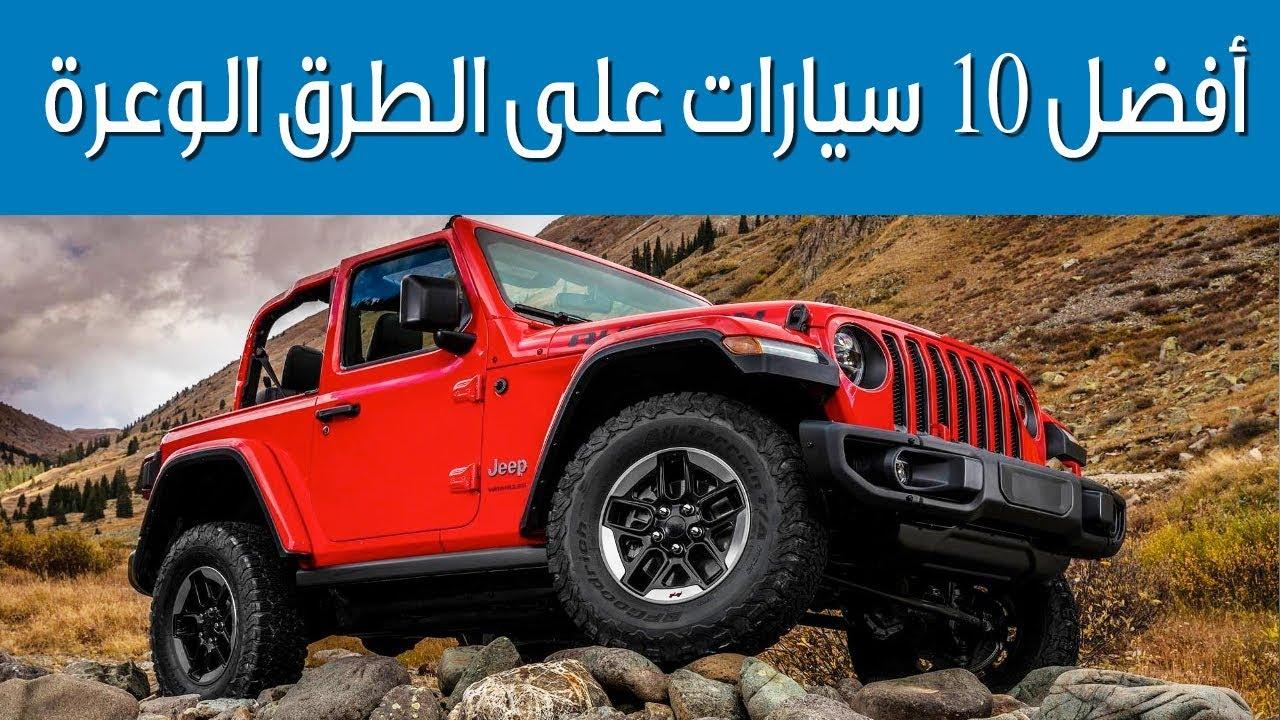 أفضل 10 سيارات على الطرق الوعرة | سعودي أوتو