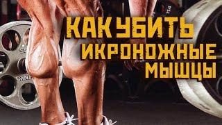 КАК УБИТЬ ИКРОНОЖНЫЕ! Упражнения для икроножных мышц