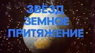 """Фильм """"Звезд земное притяжение"""", """"Беларусьфильм"""", 1989 год, 720 HD"""