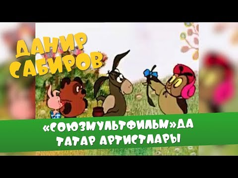 Татарча винни пух мультфильм салават