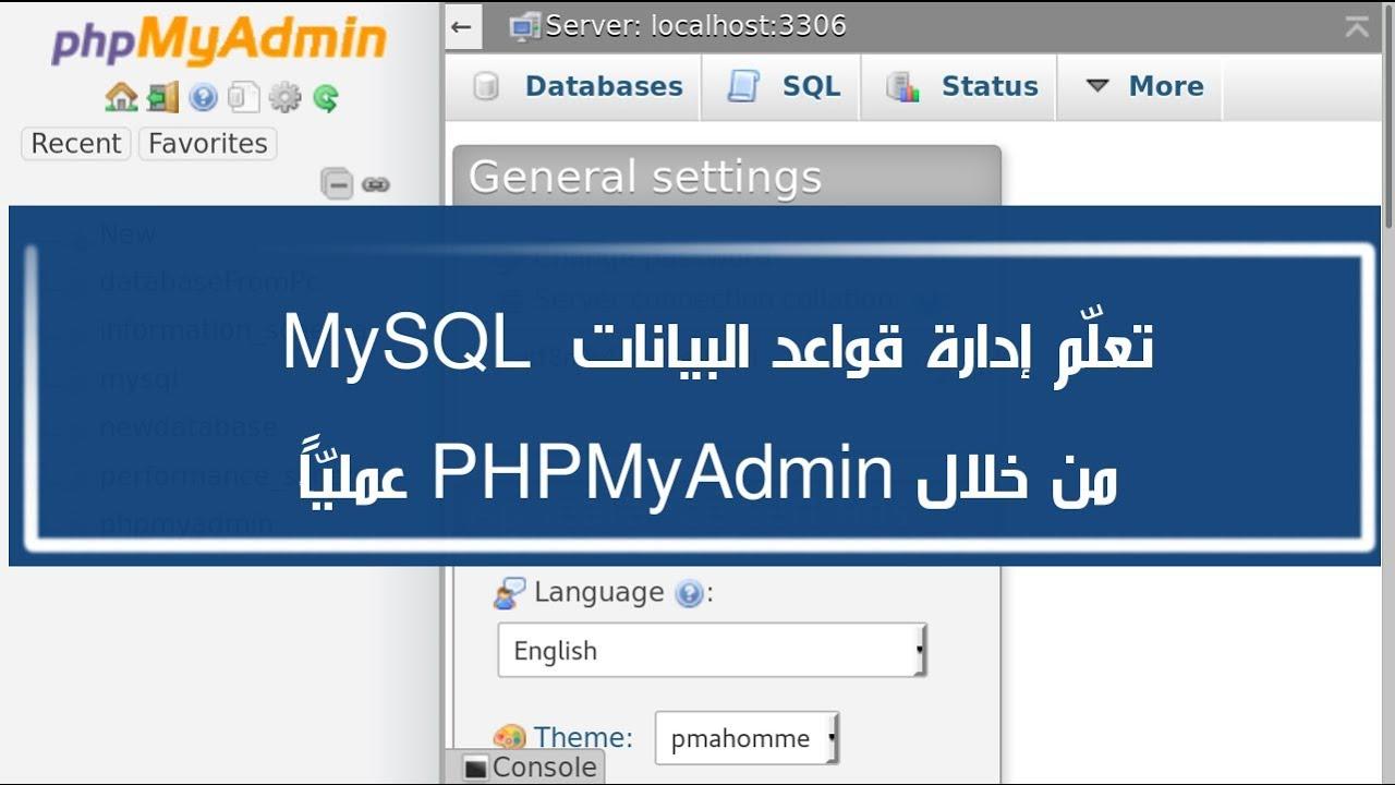شرح كامل لإدارة قواعد البيانات من خلال PHPMyAdmin