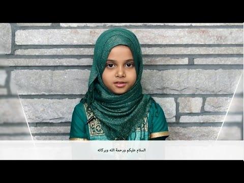 Maryam is reciting some beautiful verses of Surah Al-Insan