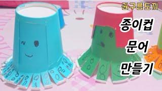 [만들기 38화] 어린이 간단미술활동 종이컵 문어만들기…