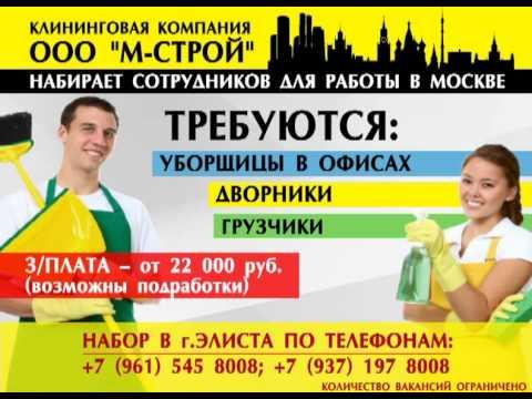 РАБОТА В МОСКВЕ !!! для жителей р.Калмыкия.