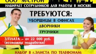 РАБОТА В МОСКВЕ !!! для жителей р.Калмыкия.(, 2015-07-07T08:32:58.000Z)