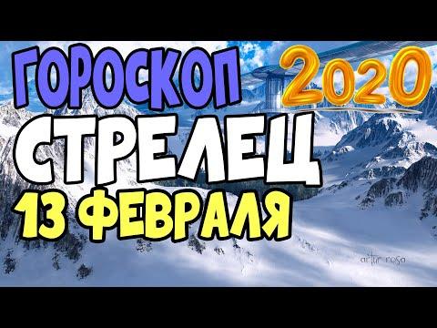 Гороскоп на 13 февраля 2020 года Стрелец