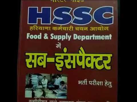 Hssc  Food & supply department Sub-inspectors exam. Guide