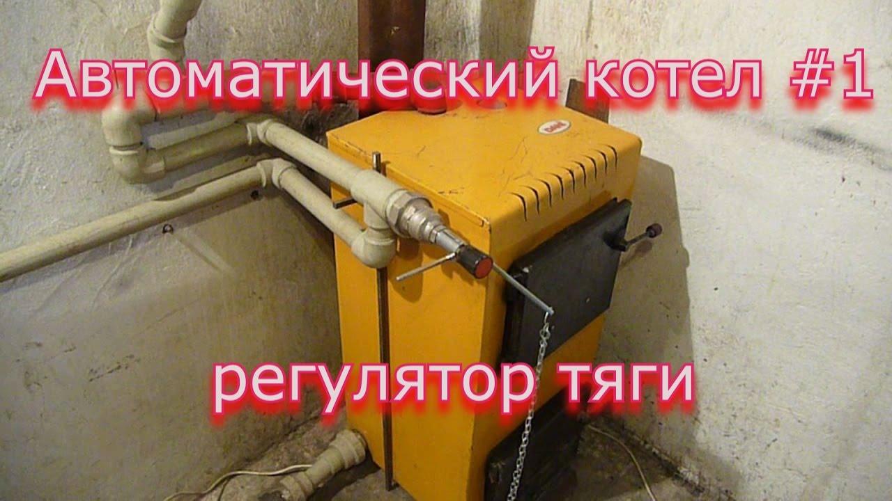 Регулятор тяги для твердотопливного котла / Установка и настройка // Полная автоматизация котла #1