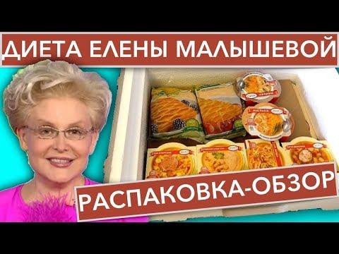 Распаковка-обзор 'Диеты Елены Малышевой' (отзыв)