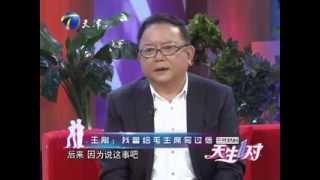 20131224 天生一对 王刚王静:王家好兄妹