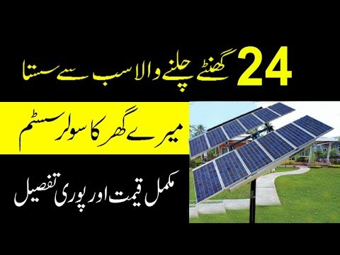 Cheap Dc Solar System for Home in Pakistan Complete Price & Backup detail by Adil Ahmad