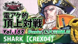 【CREX04】アイアン・フック:SHARK/Vol.182 Wonder CS大会動画1