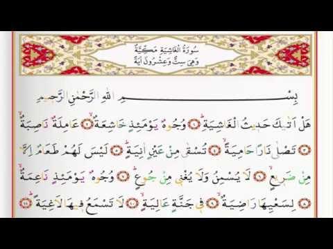 Surah Al Ghashiya - Saad Al Ghamdi surah al ghashiya with Tajweed