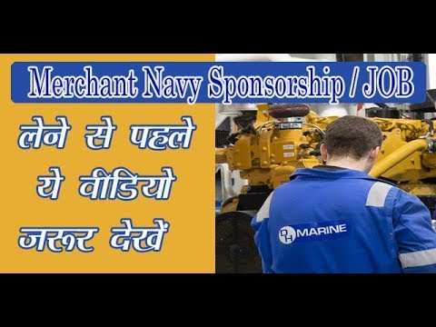 Before Merchant Navy Sponsorship or Job, Must check COMPANY details
