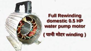 Rewinding 0.5HP, 1/2HP, half HP water pump motor (पानी मोटर winding) Domestic water pump