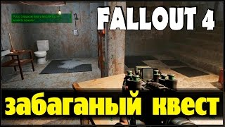 Fallout 4 - Забаганый квест