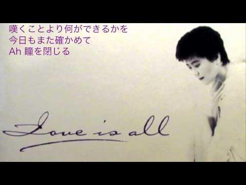 Love is all - 愛を聴かせて 椎名恵