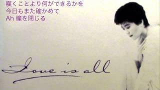 椎名恵 - LOVE IS ALL−愛を聴かせて−