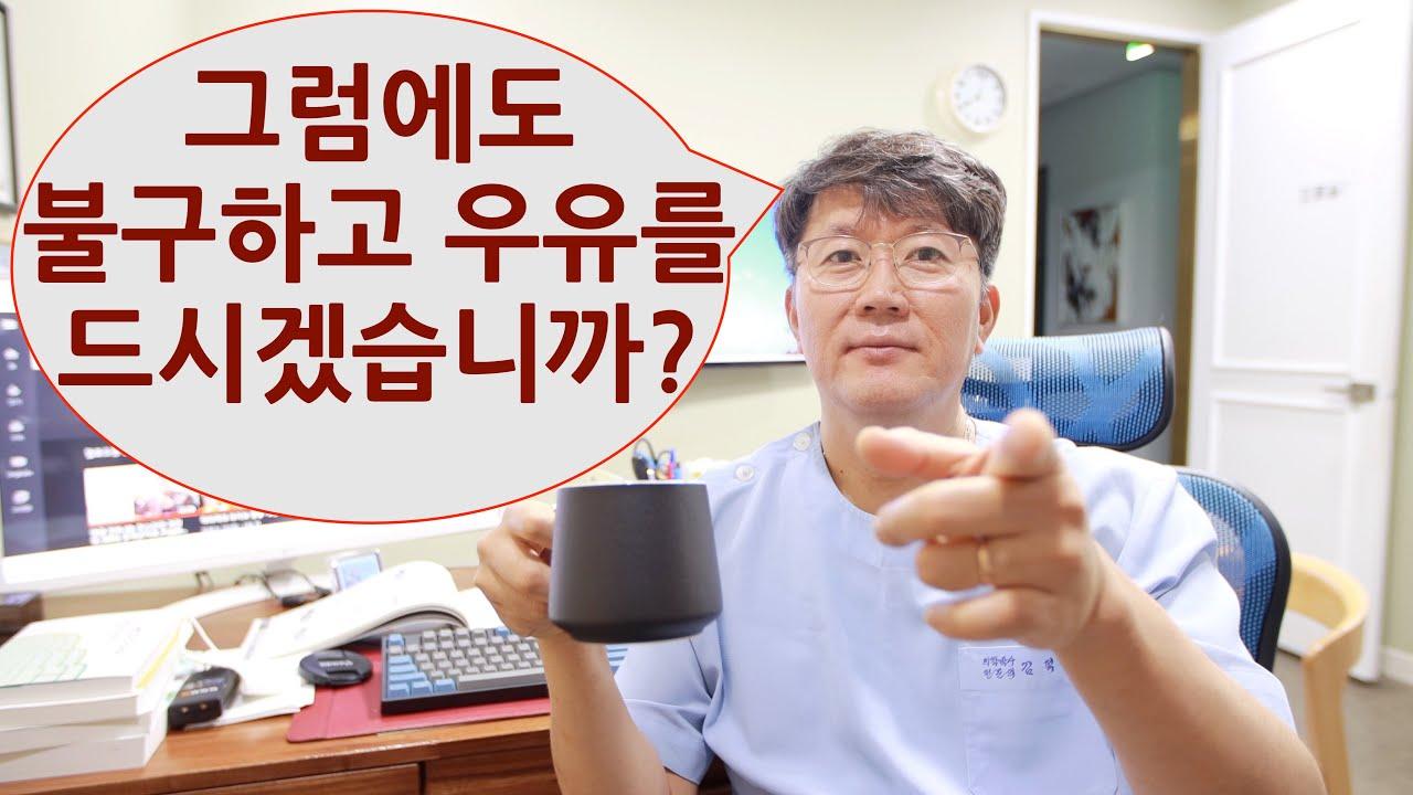 기능의학자가 우유를 못 마시게 하는 이유? - #2 (기능의학, 영양의학)