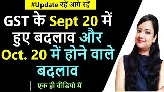 Important GST changes in September 20 with upcoming GST changes in October 20|Latest GST update