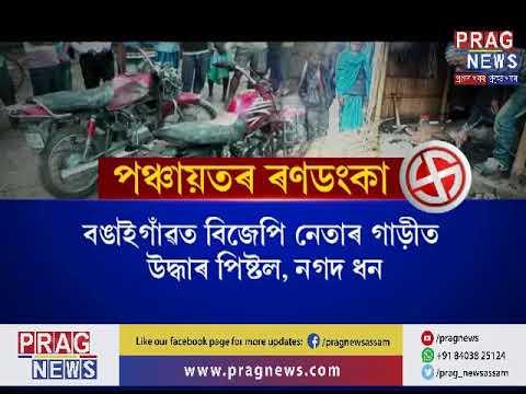 panchayat-election-hungama:-massive-violence-in-assam-panchayat-election