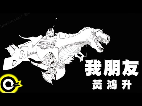 黃鴻升 Alien Huang【我朋友 My Friends】Official Lyric Video