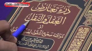 Download Video Subhanallah ! Ibn Taimiyyah Pun Meyakini Bid'ah Hasanah MP3 3GP MP4