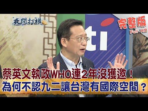 2019.01.23夜問打權完整版(下) 蔡英文執政WHO連2年沒獲邀!為何不認九二讓台灣有國際空間?