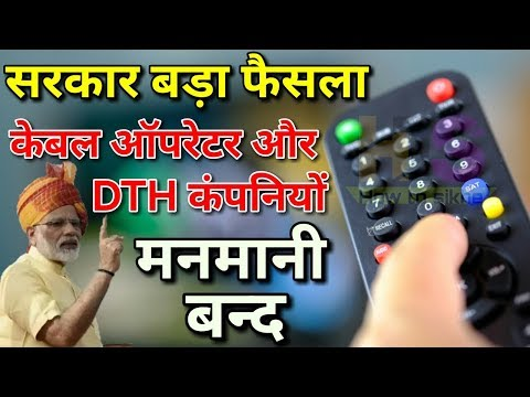 DTH & Cable Operator New Rules 2018-2019 | JIO, AIRTEL, TATA SKY, Videocon D2H HD Set Top Box Offer