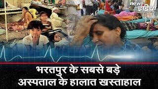 News India | संभाग मुख्यालय का सबसे बड़ा RBM हॉस्पीटल रो रहा अपनी बदहाली पर