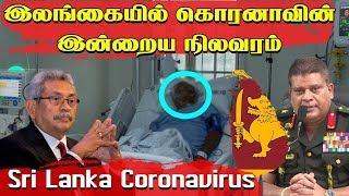 Sri Lanka Coronavirus | covid19 sri lanka 07-04-2020