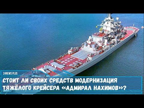 Стоит ли своих средств модернизация тяжёлого атомного ракетного крейсера «Адмирал Нахимов»