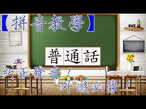 【普通話拼音教學】花上二十分鐘  輕鬆簡易學會拼音 - 普通話 - 國語 - 糾正發音 - 終生受用 - 旅行旅遊必備