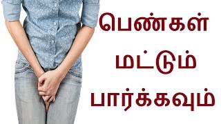 Women main rules that every girl must know in Tamil | Women health tips in tamil