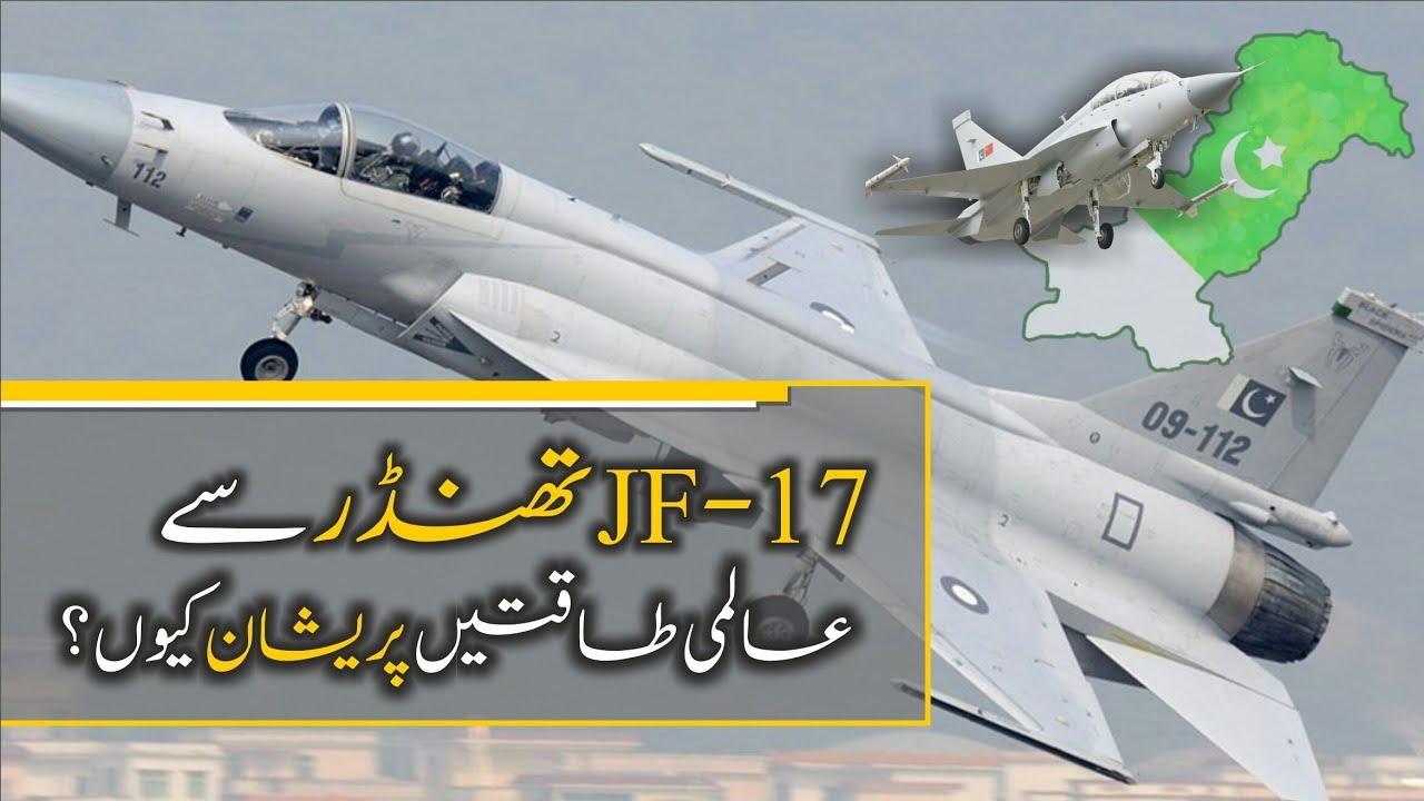 Pakistani JF-17 Thunder Block-3 Specifications   United Urdu