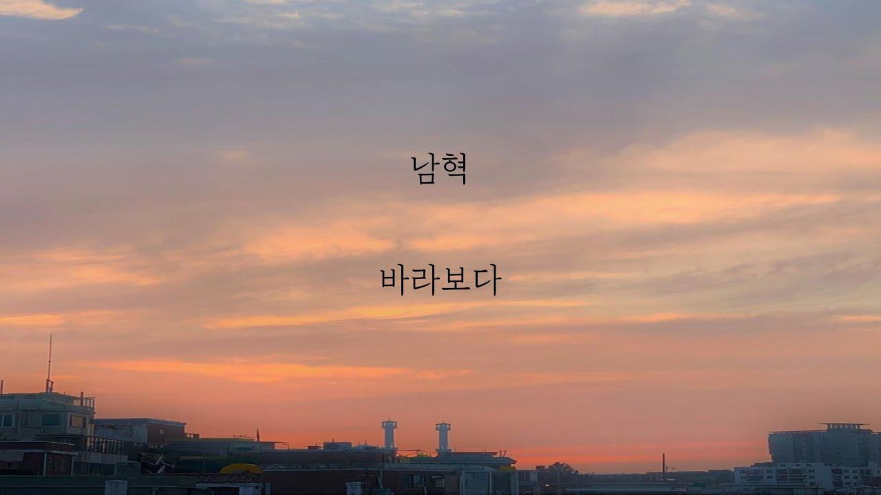 남혁 - 바라보다 [가사]