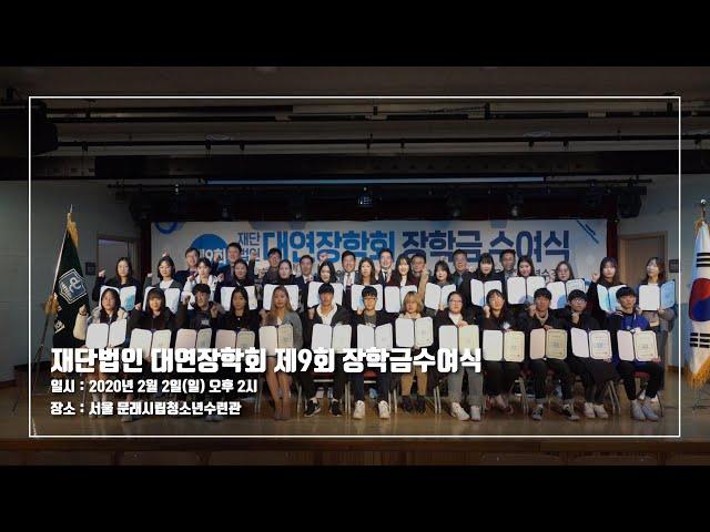 재단법인 대연장학회 제9회 장학금수여식