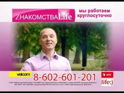 реклама девушек для знакомства