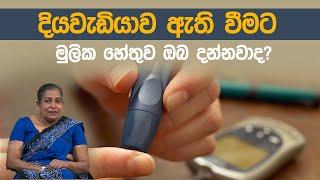 දියවැඩියාව ඇති වීමට මුලික හේතුව ඔබ දන්නවාද?    Piyum Vila   28 - 02 - 2020   Siyatha TV Thumbnail