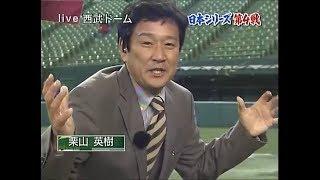 2008日本シリーズ第4戦を栗山英樹が解説!岸完封 中村おかわり弾 thumbnail
