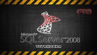 установка Microsoft SQL Server 2008r2