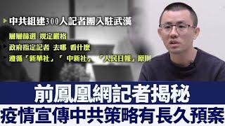 前鳳凰網記者:中共操縱疫情輿論|新唐人亞太電視|20200330