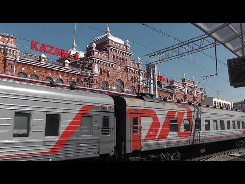 РЖД Поезд Москва-Казань