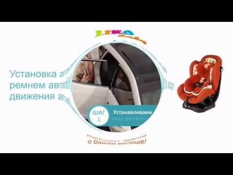Установка Детского Автокресла в Автомобиль - Liko Baby LB 309