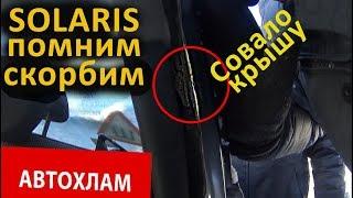 Осмотр Hyundai SOLARIS 2014 или автохлам за 330 000 рублей смотреть